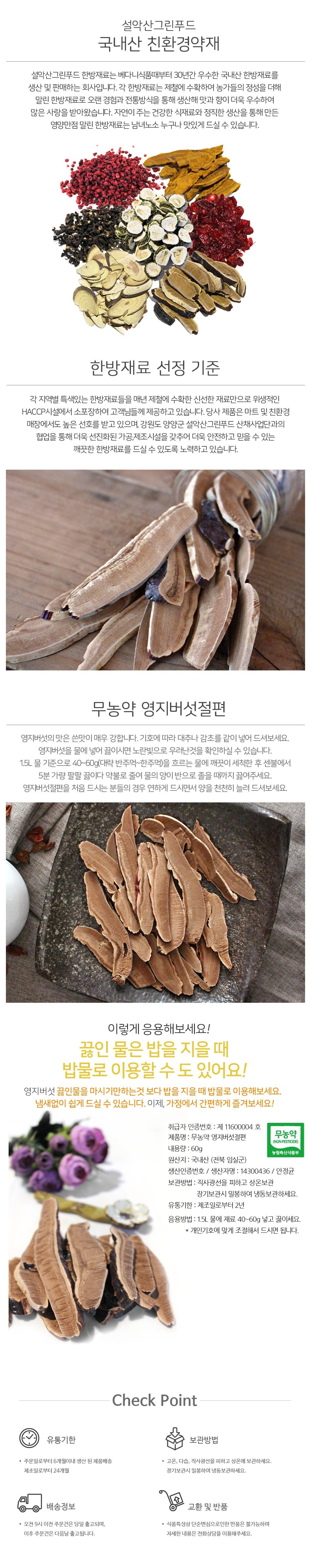 설악산그린푸드 국내산 무농약 영지버섯절편 친환경약재 한방재료