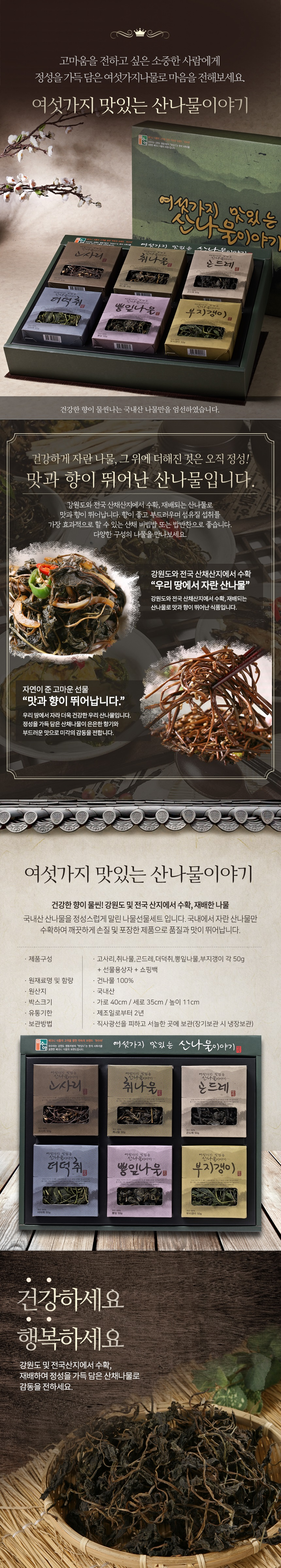 마수아 여섯가지 맛있는 산나물이야기 선물세트 고사리 취나물 더덕취 곤드레 곰취 부지갱이